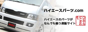 partscom-banner