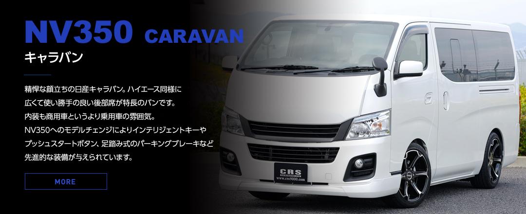 slide-caravan