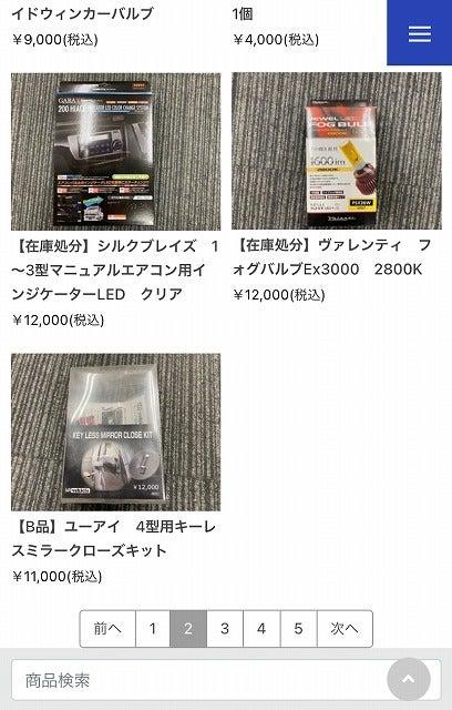 【ハイエース カスタム パーツ】CRSウェブサイト限定 シークレットセール更新しました!必見!