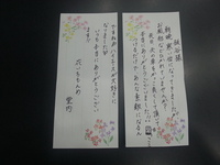 お客様の奥様からお手紙いただきました!