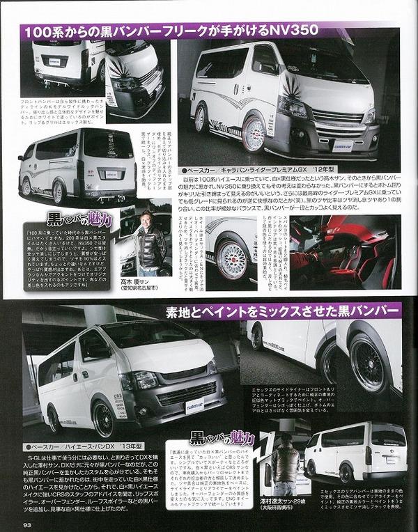 カスタムカー2015年3月号に掲載されました