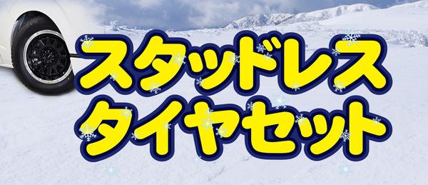 【ハイエース ホイール&タイヤ】スタッドレスキャンペーン!