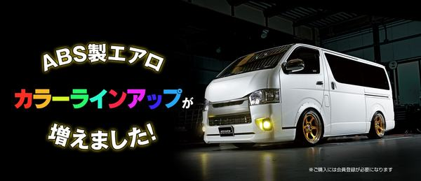 【ハイエース カスタム エアロ パーツ】ABS製商品のカラーラインアップを増やしました!