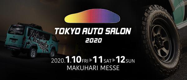【東京オートサロン 2020】皆様、ご来店お待ちしております!
