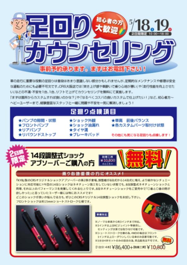 6月2日はSBM関西!