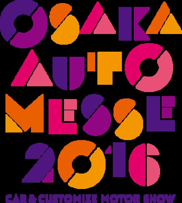 ☆イベント情報☆ 2月12日~14日は『大阪オートメッセ』へ!
