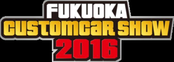 ☆イベント情報☆ 2月20日~21日は『福岡カスタムカーショー』へ!