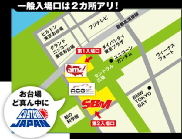 11/25(日)SBMファイナルinお台場へLets GO!!