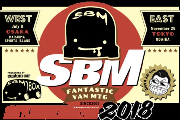 SBM WEST大阪2018 その1
