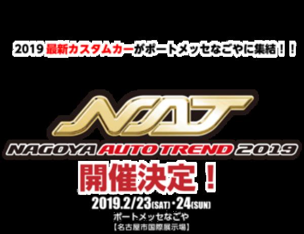 今週末もイベント!!NAGOYAオートトレンド2019