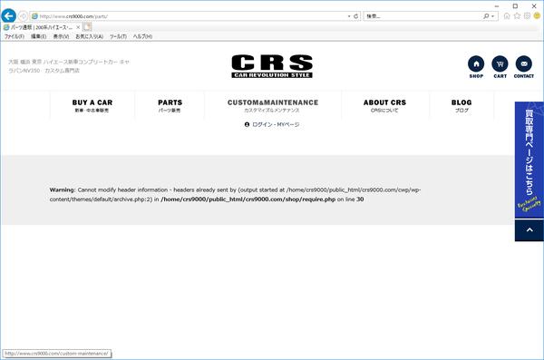 新サイトのエラー表示について