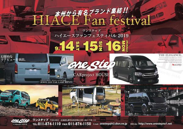 ★ハイエースファンフェスティバル2019★