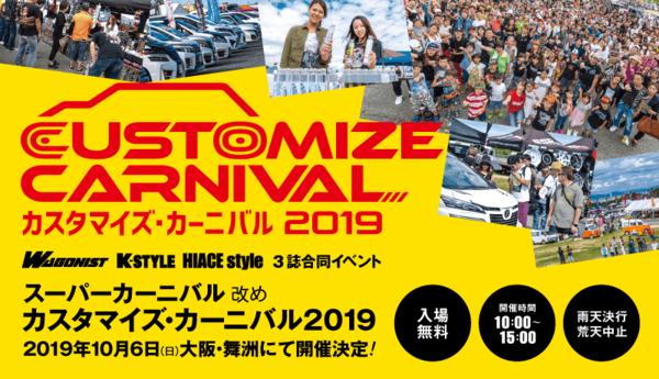 ★カスタマイズ・カーニバル2019★