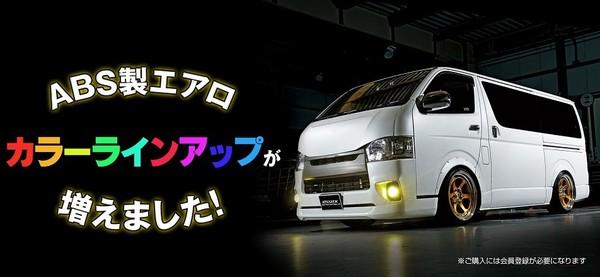 【ハイエース カスタムパーツ】ABS製商品カラー増やしました!