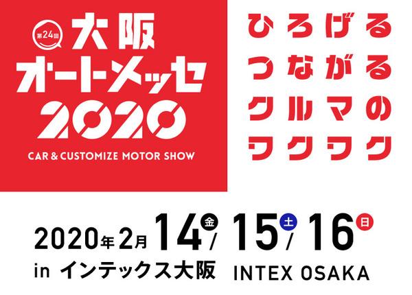 【大阪オートメッセ 2020】出店します!全品20%OFF!