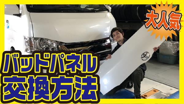 【ハイエースカスタム】パーツの取り付け方法動画にて配信中!