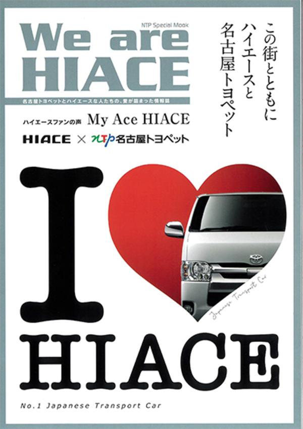 I LOVE HIACEに掲載されました!