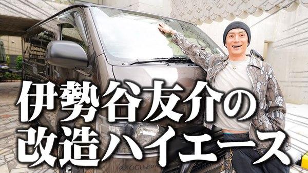 【ハイエース カスタム】あの伊勢谷友介さんがESSEX人気エアロを装着!?