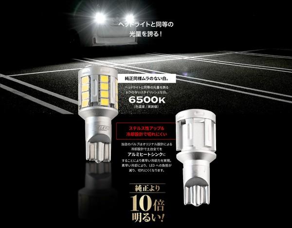 【ハイエース カスタム】純正より10倍明るいバックライト?ヘッドライト級の明るさ!これでバックビューが見やすい!