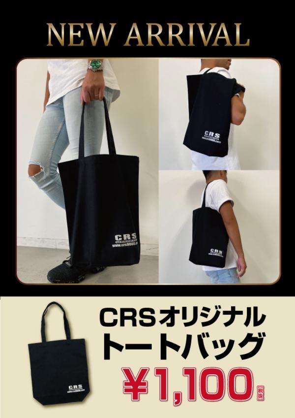 【ハイエース 専門店】新商品のCRSトートバックが入荷しました!