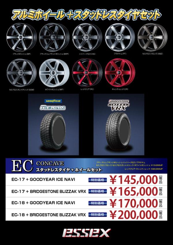 【ハイエース ホイール】今買うとお得!選べるホイール&スタッドレスタイヤセット!
