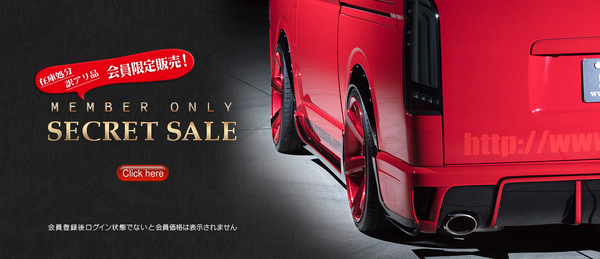 【ハイエース カスタムパーツ】今だけシークレットセール 人気ホイール+タイヤセットが超お買い得!