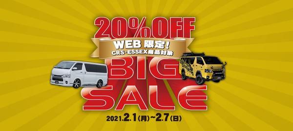 【20%OFF BIG SALE】WEB限定(CRS/ESSEX商品対象)1万円以上のご注文で送料無料!