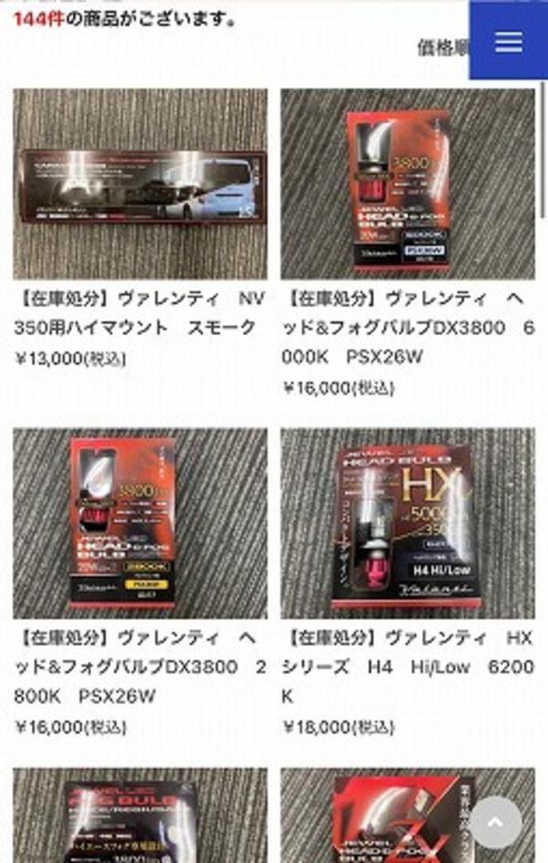 【ハイエース カスタム】シークレットセールにお買い得商品投入!在庫処分品等大量のパーツ入荷!