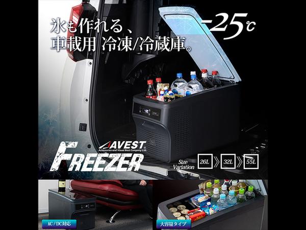 【ハイエース カスタム】車だけでなく家庭用コンセントにも使用できる冷蔵庫を紹介します!
