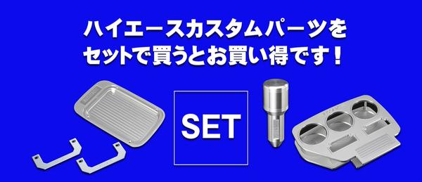 【ハイエース カスタム】インテリアパーツはセットでお買い得!