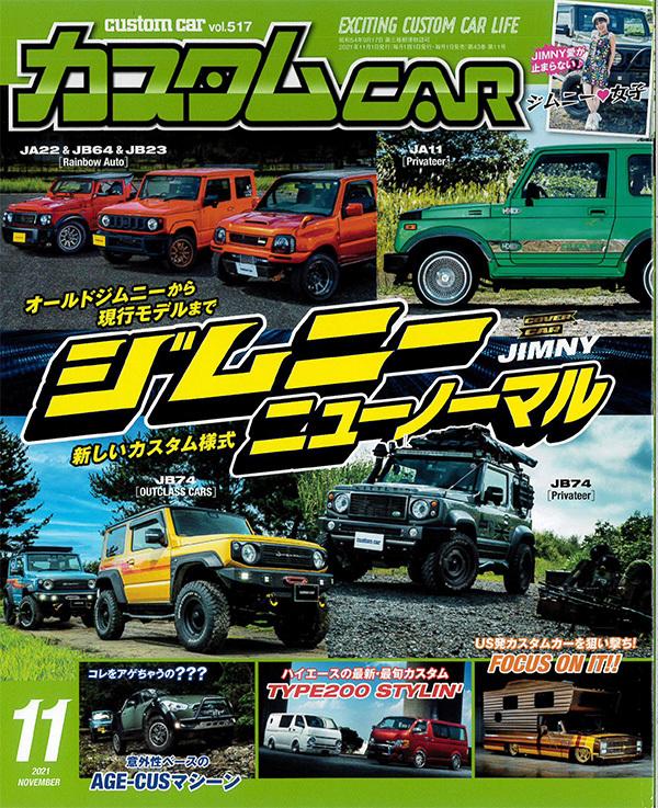 日本唯一のオールジャンルカスタムカー情報誌「カスタムCAR 11月号」に掲載されました