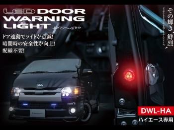 1/中頃発売予定 ハイエース用 LEDドアワーニングライト