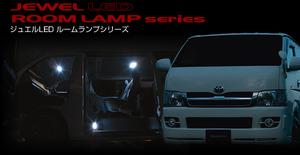 ヴァレンティ   ハイエース200系(S-GL、GL)用 LEDルームランプセット