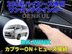 200系ハイエース用 ワンタッチウィンカー hia20-008