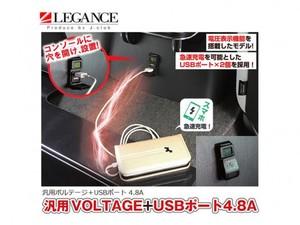 汎用VOLTAGE+USBポート4.8A