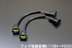 JOKERDESIGN フォグ配線変換キット HB4→PSX26 [MAX-20]