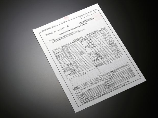 改造申請サポートサービス(チューンドリーフスプリング) SSPAPR【代引不可】