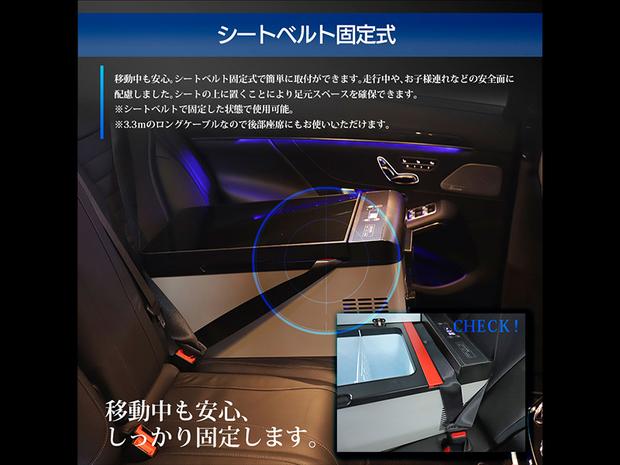シートベルト固定式ポータブル冷凍冷蔵庫【代引き不可】
