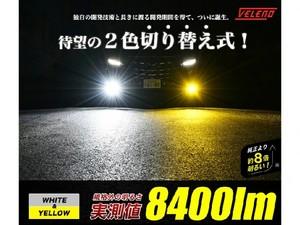 カラーチェンジLEDフォグ ホワイト/イエロー2色切替 8400lm/H8/H11/H16