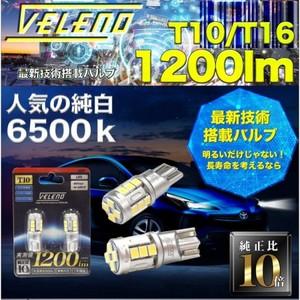 ヴェレーノ ポジション/バックランプ T10 (1200lm 6500ケルビン)