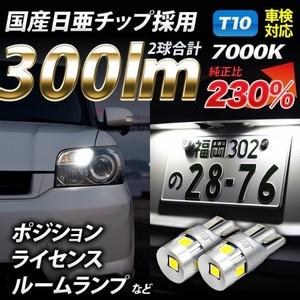 ヴェレーノ ポジション/ナンバー灯/ルームランプ T10 5tips (300lm 7000k)