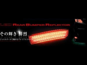 LEDリフレクター スバル汎用タイプ RBR-SB1