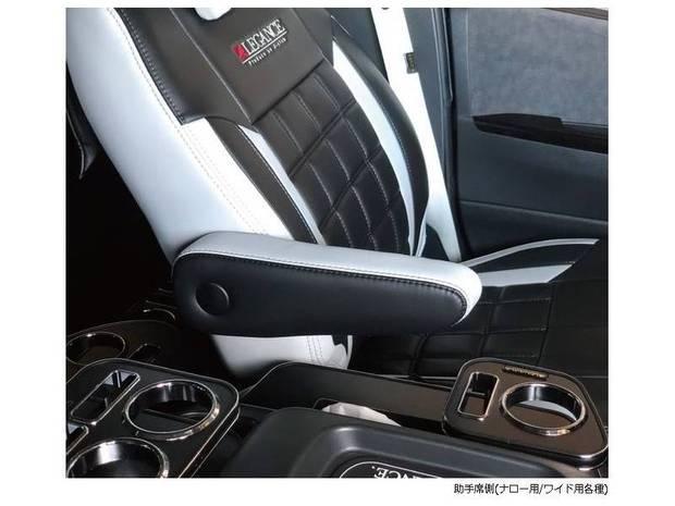 レガンス 運転席フロントシートアームレスト無段階タイプ 200系ハイエース 1~4型後期