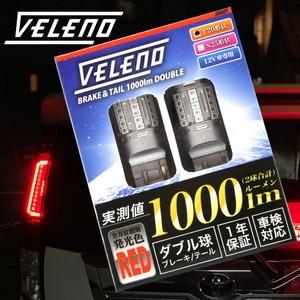 ヴェレーノ T20 ブレーキランプ&テールランプ用 1000lm ダブル球 レッド