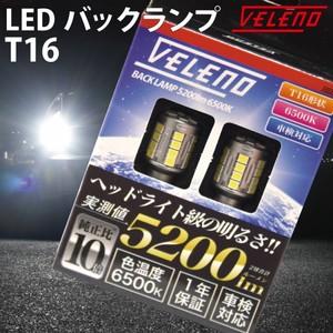 ヴェレーノ アルティメットバックランプ5200lm 6500K T16