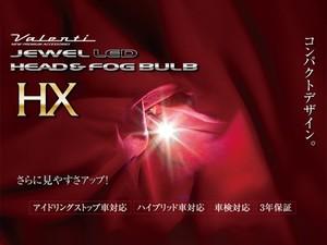 ジュエルLEDヘッド&フォグバルブ HXシリーズ