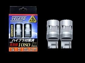 ヴェレーノ ハイフラ対策済みLEDファンウィンカー T20 LED 1080lm