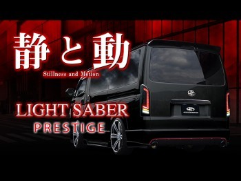 LIGHT SABER PRESTIGE