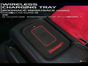 ハイエース/レジアスエース用 ワイヤレス充電トレイ