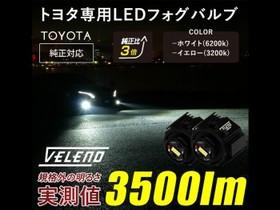 ヴェレーノ TOYOTA専用LEDフォグバルブ 3500lm